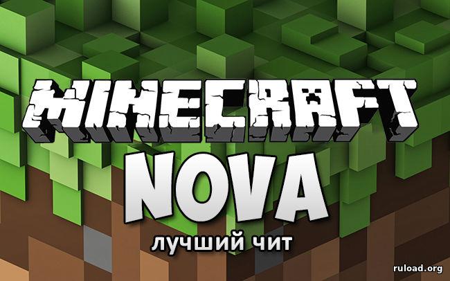 Скачать чит nova b7 на майнкрафт 1.8