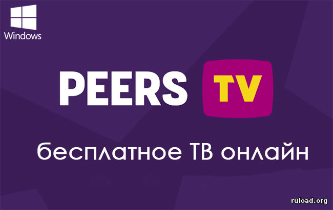 PeersTV  смотреть Пятый онлайн