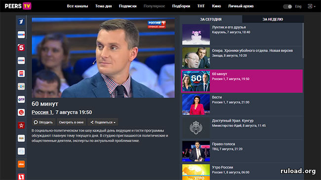 Peers TV для Windows