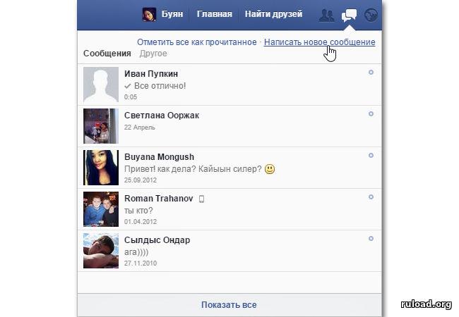 знакомство через фейсбук приложение