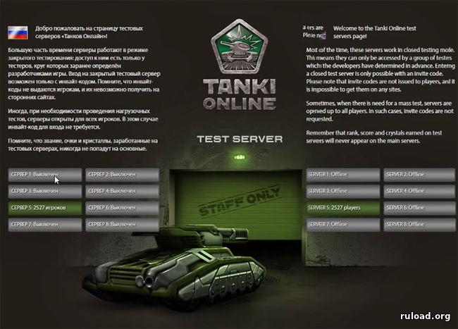 танки онлайн тестовый 1000000000 кристаллов играть