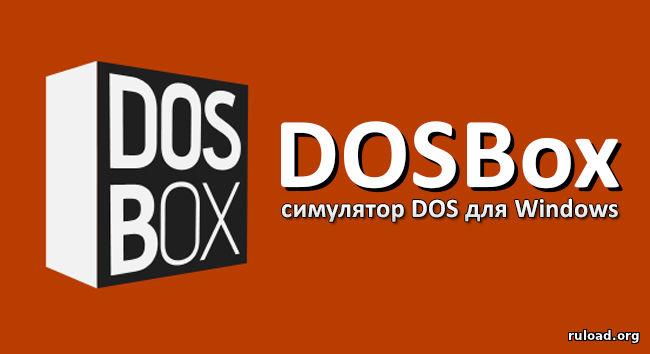 Инструкция Adosbox Android - topsupermmorpg