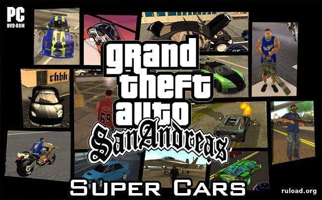 Скачать gta san andreas super cars бесплатно торрентом.