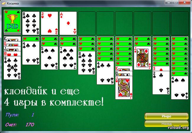 Играть онлайн игры бесплатно карты коврик как запретить онлайн казино