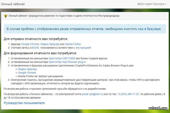Модуль природопользователя 2016 скачать бесплатно последняя версия