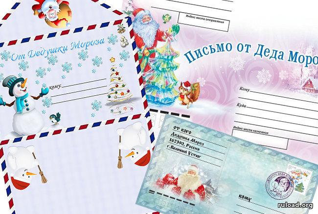 Шаблоны конвертов для письма от деда мороза