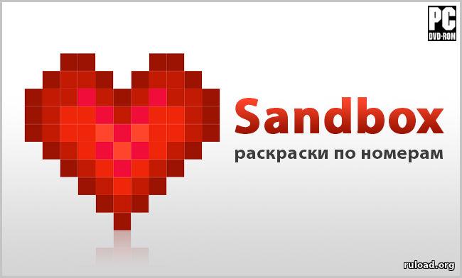 Sandbox Раскраски по Номерам скачать на компьютер