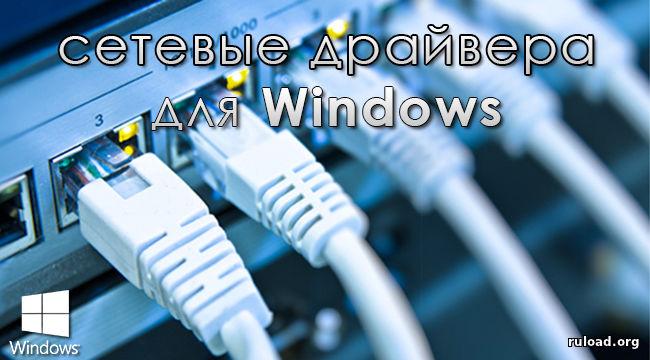Windows 7 С Сетевыми Драйверами