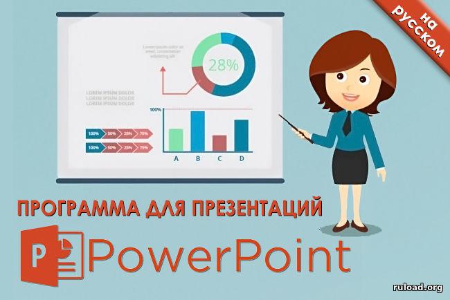 Скачать торрент программу презентаций метро москвы схема скачать программу