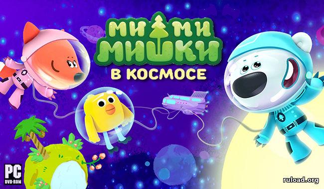Мимимишки * Живые рисунки в игре для детей …