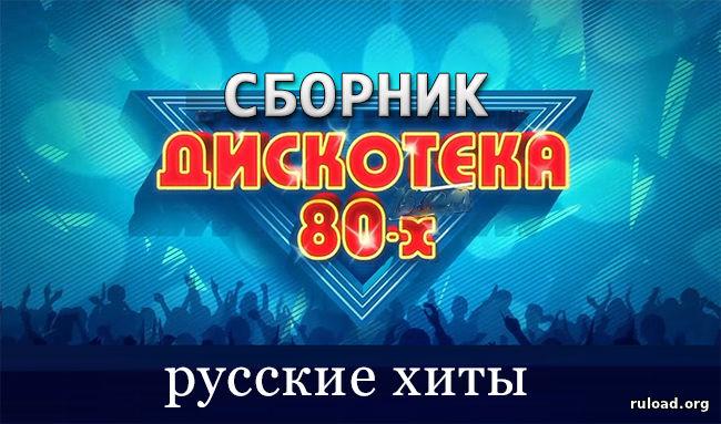 Хиты 80-x скачать mp3 музыку бесплатно.