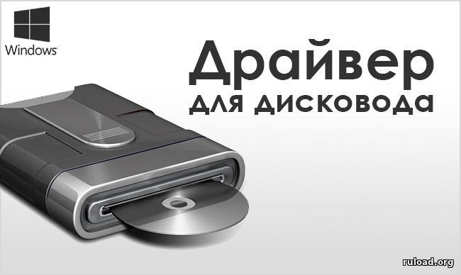 Ответы mail. Ru: откуда можно бесплатно скачать драйвер для dvd и.