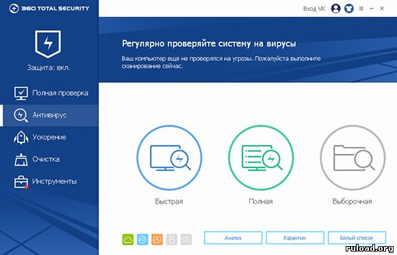 360 Total Security на русском