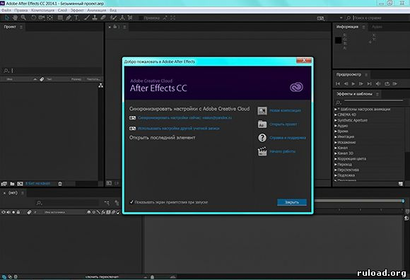 After Effects русская версия