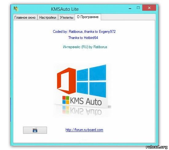 Активатор KMSAuto Lite для Windows и Office