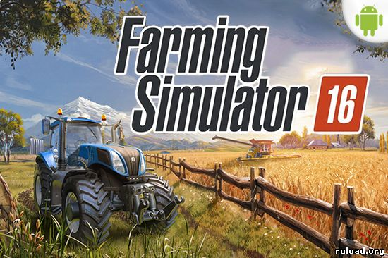 Farming Simulator 16 на android скачать
