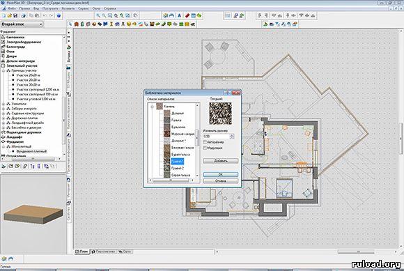 FloorPlan 3D Design Suite RUS + ключ кряк скачать бесплатно торрент - poiskobuvi.ru