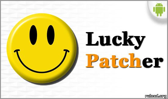 Lucky Patcher на android