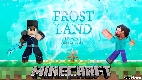Frostland майнкрафт скачать.