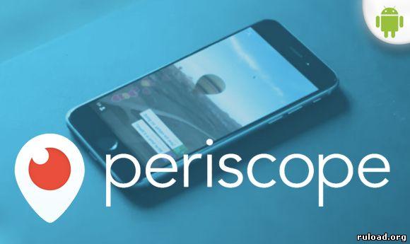 Periscope на android скачать