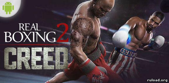 Real Boxing 2 Creed на android скачать