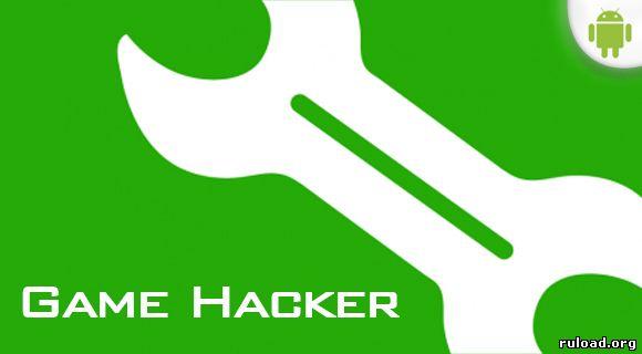 скачать программу гейм хакер на андроид - фото 8