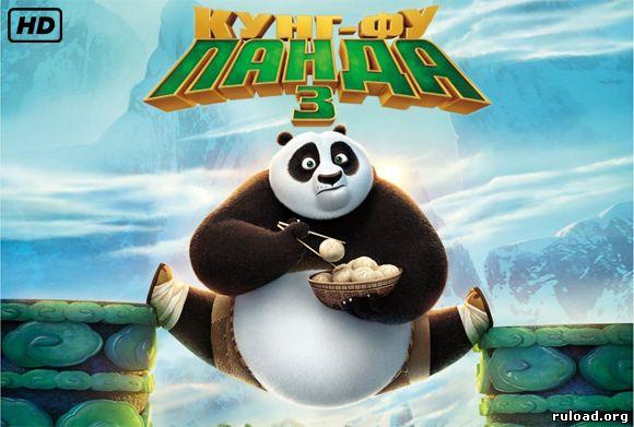 Скачать торрент кунг-фу панда 3 в хорошем качестве