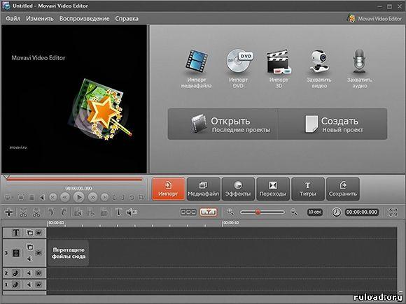 movavi video editor 12 ключ активации форум