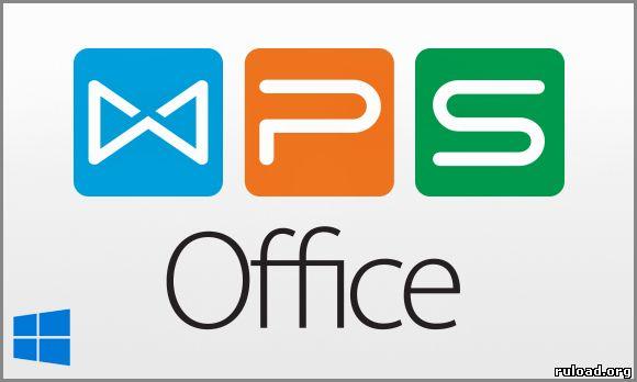 Скачать программу wps office для компьютера