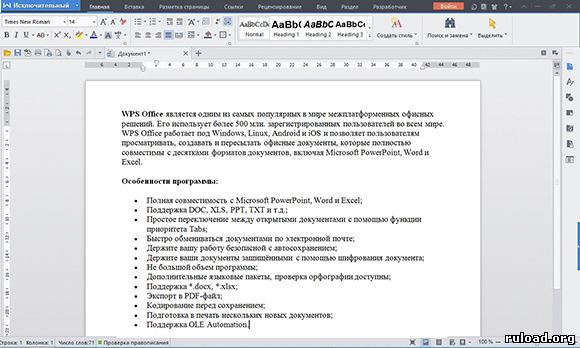 WPS Office Writer аналог Word