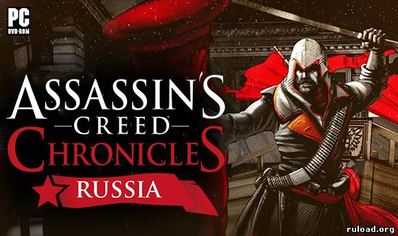 Assassin's Creed Chronicles Russia скачать торрент