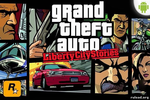 GTA Liberty City Stories на android скачать