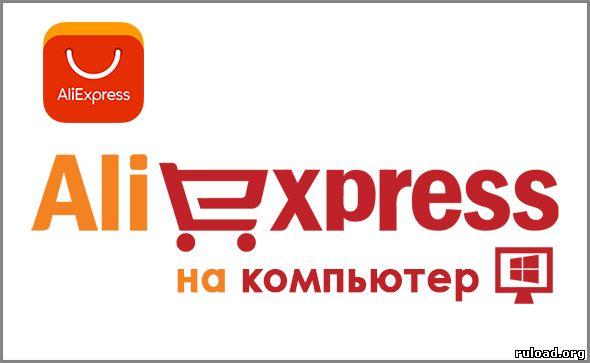 Скачать Aliexpress На Компьютер Торрент img-1