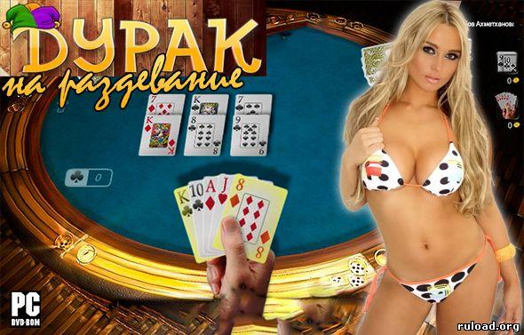 Играть в карты на раздевание дурак i играть бесплатно онлайн покер 5 карт с обменом
