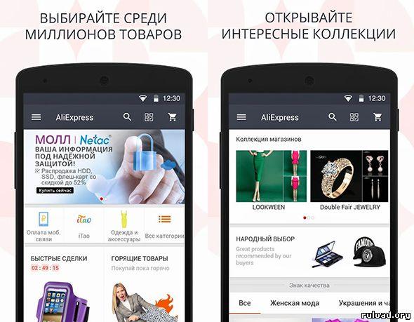Алиэкспресс приложение скачать на телефон