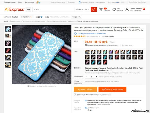 Приложение Aliexpress для Windows PC