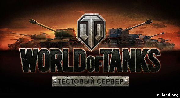 Тестовый сервер world of tanks как играть