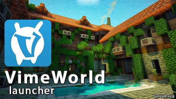 Vimeworld launcher скачать сервера вайм ворлд лаунчер для майнкрафт.