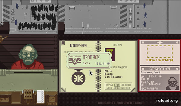 Papers Please на русском