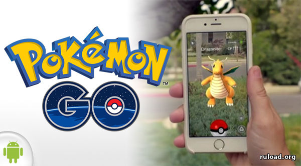 Скачать игру Покемон ГО на андроид бесплатно в России – скачать apk файл Pokemon GO для android на русском