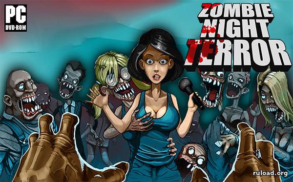 скачать игру зомби найт террор через торрент