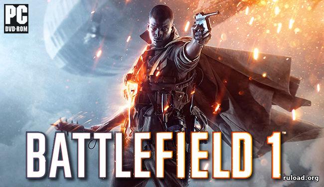 Battlefield 1 скачать торрентом на русском