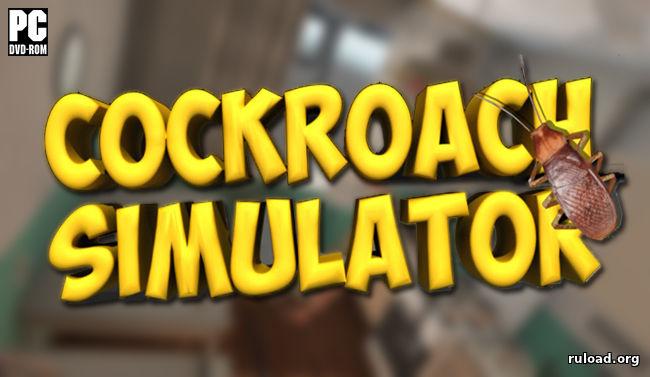 скачать игру на компьютер симулятор таракана - фото 11