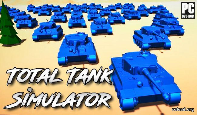 Скачать игру тотал танк симулятор новая версия