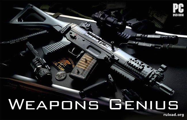 Weapons genius скачать торрент русская версия.