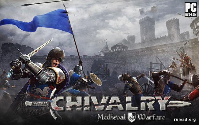 Скачать chivalry: medieval warfare (2012) мультиплеер бесплатно в.