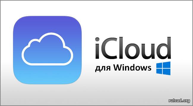 Как загрузить в icloud на компьютере