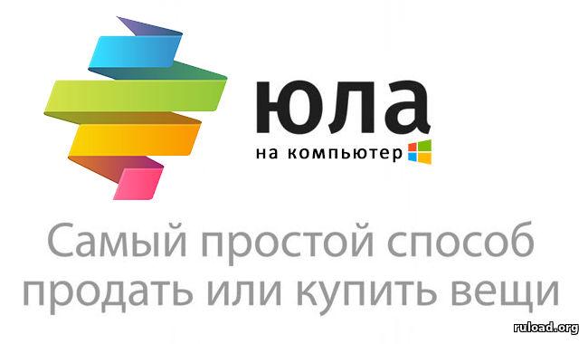 скачать приложение юла на компьютер бесплатно на русском языке - фото 10