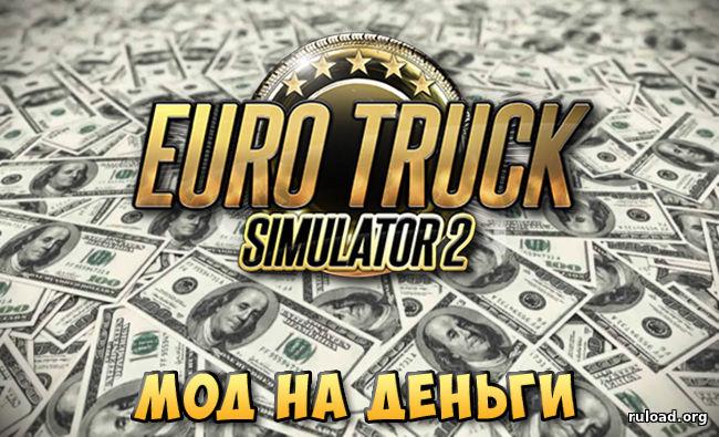 Программу на деньги для euro truck simulator 2