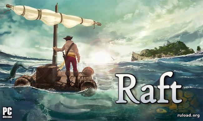 Raft Игра Скачать Торрент На Русском - фото 10